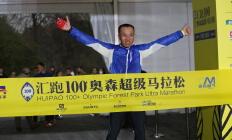 予森 | 汇跑100+奥森超级马拉松
