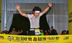 汇跑100+奥森超级马拉松完赛选手锦集