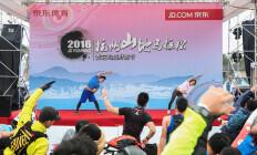JD Running 杭州山地马拉松
