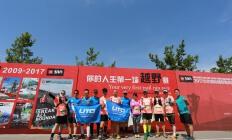 瓦尔特-爬行  2017 北京国际越野挑战赛