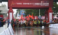 广安农信·韵动中国2017广安国际红色马拉松赛