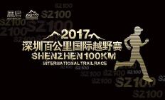 2017深圳百公里国际越野赛